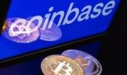美国证监会警告Coinbase小心吃官司 震慑整个加密货币市场