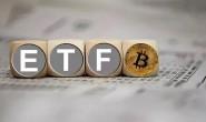 历史首次!美国比特币ETF获批发行,这些你一定要知道!