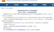 """国家发改委:拟将""""虚拟货币'挖矿'活动""""纳入淘汰产业"""