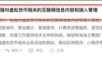 """币圈将全面禁止国内新用户参与,野鸡""""交易所""""准备跑路了?"""