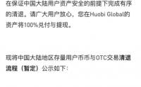【重磅】超20家涉币企业宣布退出中国市场! !!
