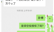 【警惕】币圈SSC项目暴雷,现已圈走玩家过亿的资产!!!